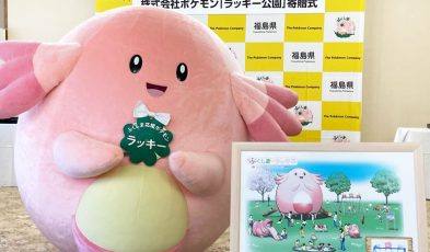 chansey parks